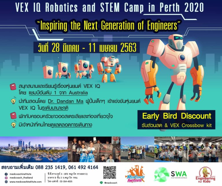 STEM camp 2020 flyer